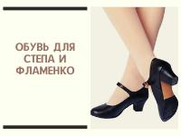 Обувь для степа и фламенко