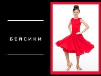 Бейсики (платья для выступления)
