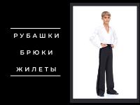 Рубашки, брюки, жилеты